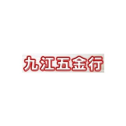 九江五金行.jpg