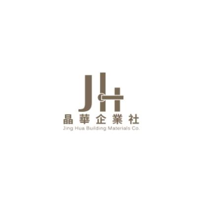 晶華企業社.jpg