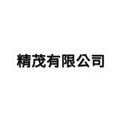 精茂防火門.jpg