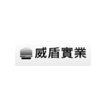 威盾實業.jpg